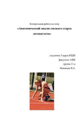 Контрольная работа-Анатомический анализ низкого старта спринтера