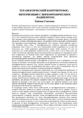Хайман Спотниц. Терапевтический контрперенос: интервенции с шизофреническим пациентом