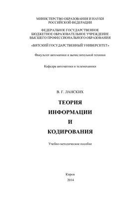 Ланских В.Г. Теория информации и кодирования