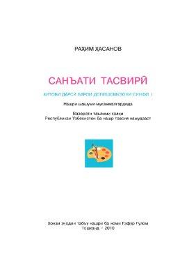 Хасанов Рахим, Санъати тасвири, Тошканд-2010 (на таджикском языке)