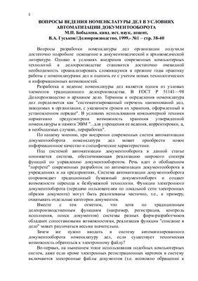 Бобылева М.П., Гуськов В.А. Вопросы ведения номенклатуры дел в условиях автоматизации документооборота