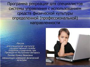 Программа рекреации для специалистов системы управления с использованием средств физической культуры определенной (профессиональной) направленности