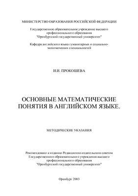 Прокошева И.И. Основные математические понятия в английском языке