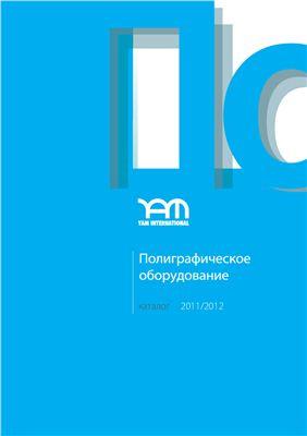 Каталог фирмы Yam International. Полиграфическое оборудование 2011 - 2012
