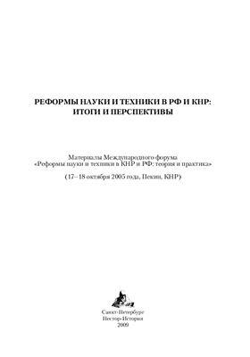 Ащеулова Н.А. Реформы науки и техники в РФ и КНР: итоги и перспективы