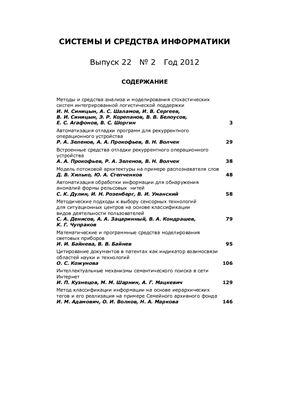 Системы и средства информатики 2012 №22. Часть 2