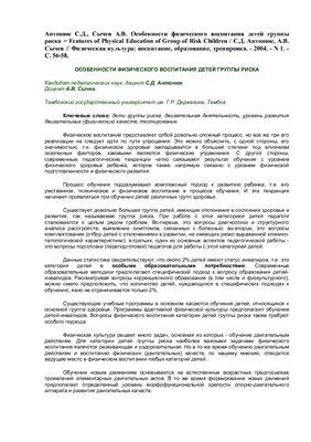 Статья - Антонюк С.Д., Сычев А.В. Особенности физического воспитания детей группы риска