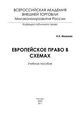 Мазаева Н.Н. Европейское право в схемах
