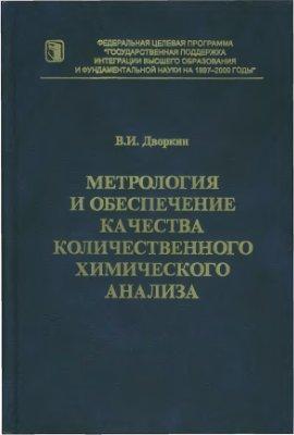 Дворкин В.И. Метрология и обеспечение качества количественного химического анализа