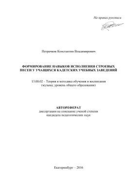 Петрачков К.В. Формирование навыков исполнения строевых песен у учащихся кадетских учебных заведений