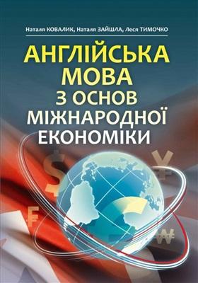 Ковалик Н.В., Зайшла Н.О., Тимочко Л.М. Англійська мова з основ міжнародної економіки