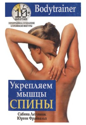 Летувник С., Фрайвальд Ю. Укрепляем мышцы спины