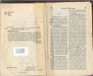 Юрчук В.В. Современный словарь по психологии