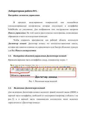 Алексеев К.А. Лабораторный практикум. Моделирование поверхностей в SolidWorks