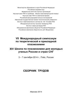 VII Международный симпозиум по теоретической и прикладной плазмохимии 3 - 7 сентября 2014