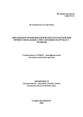 Булгакова О.С. Динамики психофизиологических параметров при профессиональных стрессогенных нагрузках у медиков