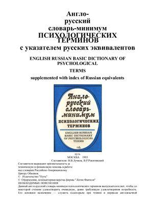 Лучков В.В., Рокитянский В.Р. Англо-русский словарь-минимум психологических терминов