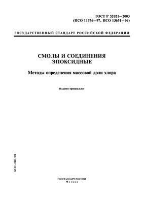 ГОСТ Р 52021-2003 Смолы и соединения эпоксидные. Методы определения массовой доли хлора