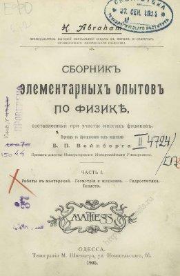 Абрагамъ Г. Сборникъ элементарныхъ опытовъ по физикѣ. Часть I