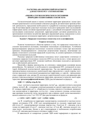 Витченко А.Н. Расчетно-аналитический практикум по курсу Геоэкология