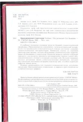 Базикян Э.А. (ред.) Пропедевтическая стоматология