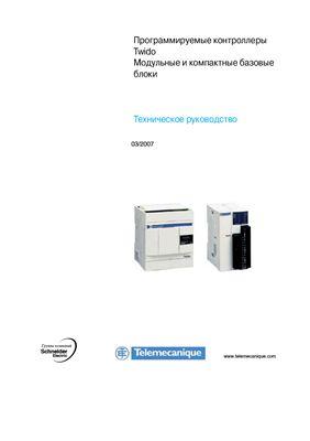 Schneider Electric. Программируемые контроллеры Twido. Модульные и компактные базовые блоки. Техническое руководство
