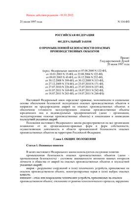 Федеральный закон О промышленной безопасности опасных производственных объектов № 116-ФЗ