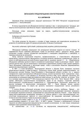Ширманов И.А. Эвтаназия и предотвращение злоупотреблений