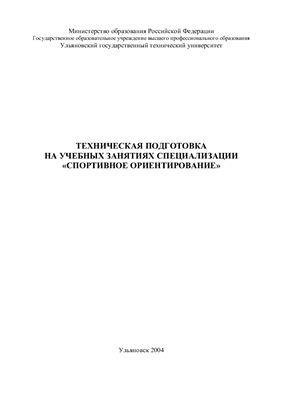Ключникова Н.Н. (состав.) Техническая подготовка на учебных занятиях специализации Спортивное ориентирование