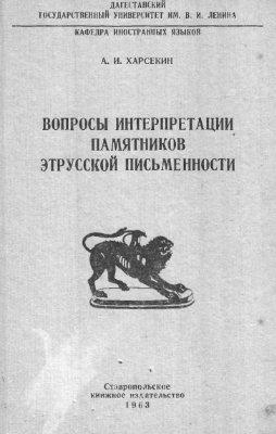 Харсекин А.И. Вопросы интерпретации памятников этрусской письменности