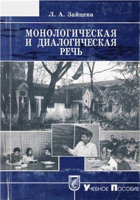 Зайцева Л.А. Монологическая и диалогическая речь