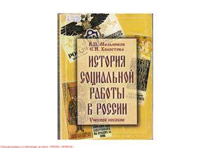 Мельников В.П., Холостова Е.И. История социальной работы в России
