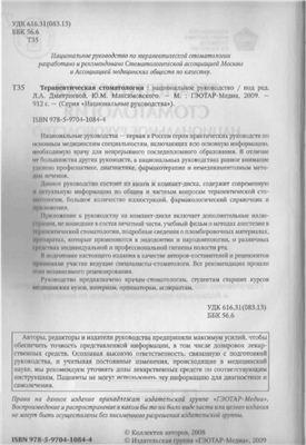 Дмитриева Л.А, Максимовский Ю.М. Терапевтическая стоматология. Национальнаое руководство
