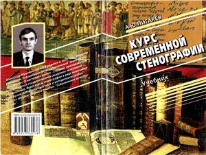 Пигарев А.Ю. Курс современой стенографии