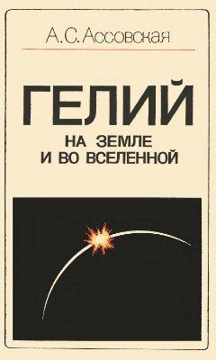 Ассовская А.С. Гелий на Земле и во Вселенной