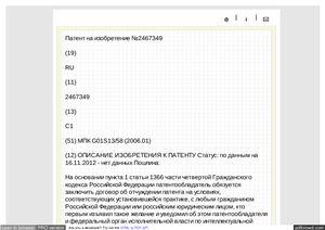 Патент РФ на изобретение 2467349. РЛС измерения начальной скорости снаряда установленная на стволе орудия