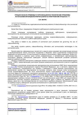 Виляк О.И. Процессуально-правовые и организационно-технические проблемы использования видеоконференцсвязи в арбитражном процессе