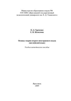 Харченко О.Д., Шляхтина Е.В. Основы теории второго иностранного языка (английский язык)