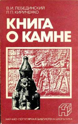 Лебединский В.И., Кириченко Л.П. Книга о камне