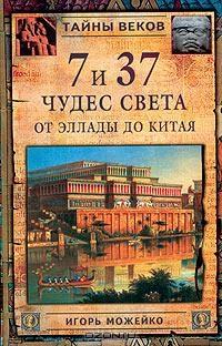 Можейко И.В. 7 и 37 чудес света. От Эллады до Китая