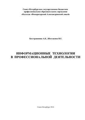 Бесстрашнова А.К., Шестакова Н.Г. Информационные технологии в профессиональной деятельности