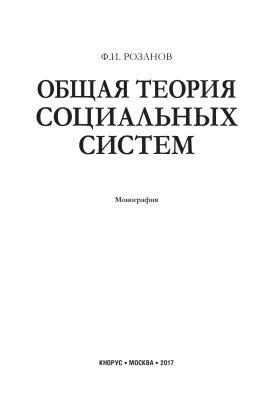 Розанов Ф.И. Общая теория социальных систем
