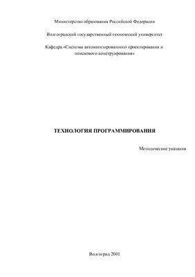 Жукова И.Г., Литовкин Д.В. (сост.) Технология программирования Методические указания