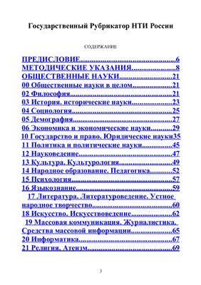 Государственный Рубрикатор НТИ России