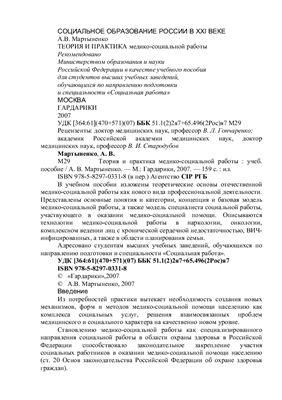 Мартыненко А.В. Теория и практика медико-социальной работы