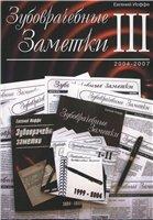 Иоффе Евгений. Зубоврачебные заметки - 3 (2004-2007)