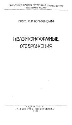 Волковыский Л.И. Квазиконформные отображения