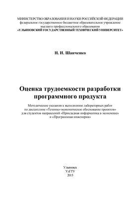 Шанченко Н.И. Оценка трудоёмкости разработки программного продукта