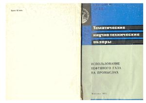 Байков Н.М. (ред.) и др. Использование нефтяного газа на промыслах