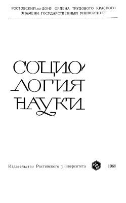 Карпов М.М., Потемкин А.В. (ред.) Социология науки